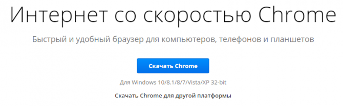 Страница скачивания браузера Google Chrome