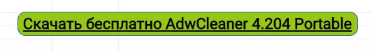 Кнопка скачивания утилиты ADWCleaner