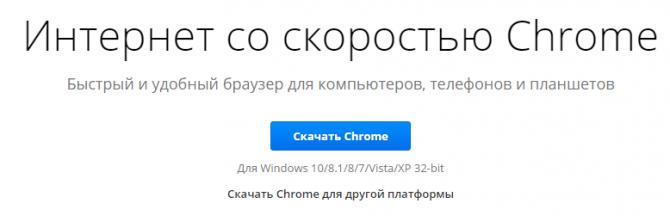 Страничка загрузки браузера Google Chrome