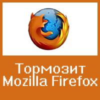 Что делать, если сильно зависает обозреватель Mozilla Firefox