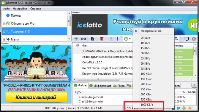 Скорость загрузки данных в Utorrent