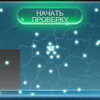 Страничка проверки скорости интернета