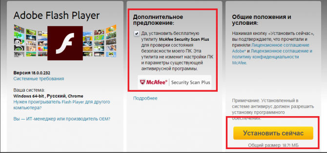 Страничка установки приложения Adobe Flash Player