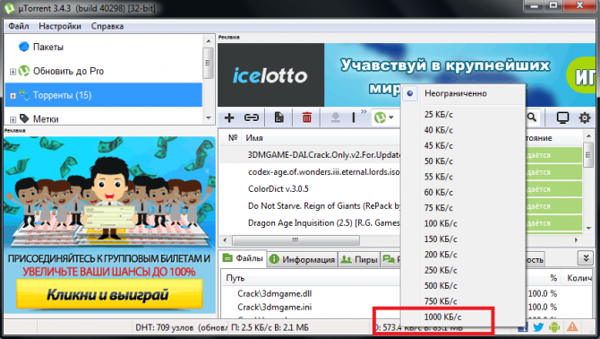 Способ ограничения скорости загрузки в программе UTorrent