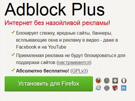 Программа AdBlock Plus