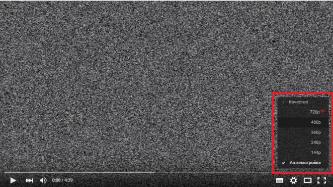 Снижение качества видео