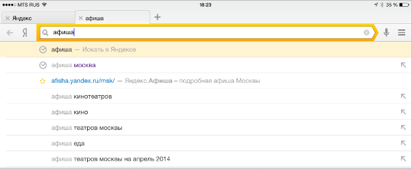 Яндекс выдает подсказки