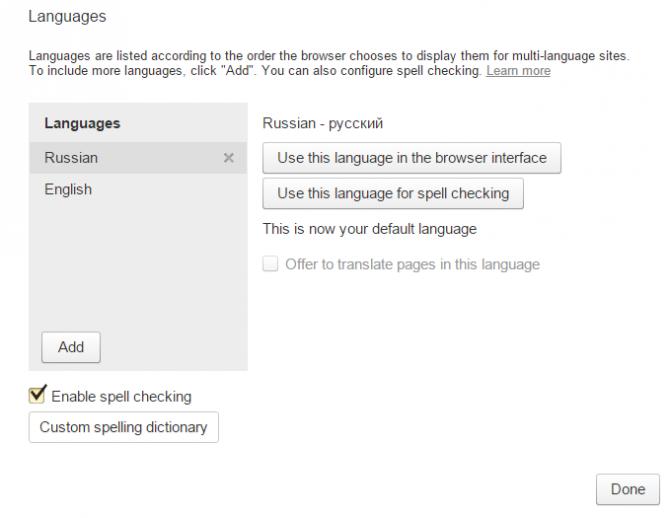 Раздел Языки