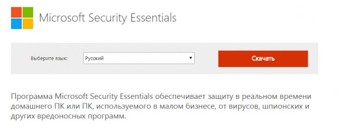 Скачивание программы Майкрософт – Security Essentials