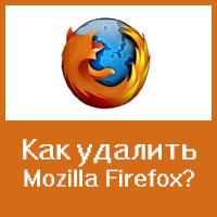 Удаление веб-обозревателя Mozilla Firefox со своего компьютера