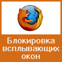 Блокировка всплывающих окон (pop-up) в Mozilla Firefox
