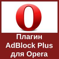 Расширение AdBlock Plus для браузера Opera