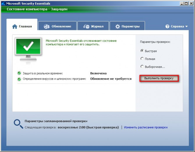 Окно антивируса Microsoft Security Essentials