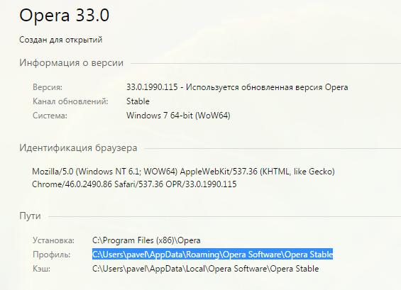 Информация о браузере Опера