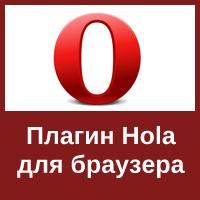 Расширение Hola для браузера Opera