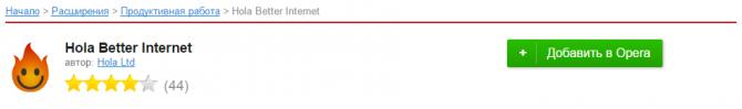 Кнопка добавления в браузер плагина Hola