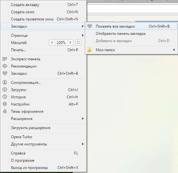 Раздел «Закладки» в ниспадающем меню браузера
