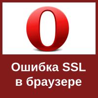 Ошибка проверки сертификата SSL в браузере Opera