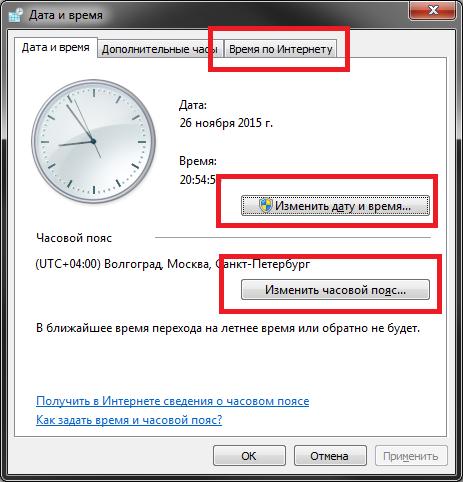 Кнопки подтверждения изменения даты и времени
