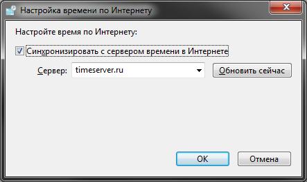 Опция «Синхронизировать с сервером», отмеченная галочкой