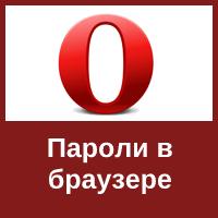 Сохранение паролей и логинов в браузере Опера
