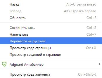 Пункт контекстного меню «Перевести на русский»