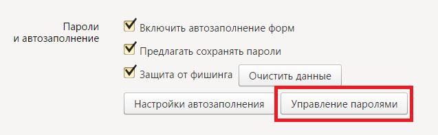 Кнопка «Управление паролями»