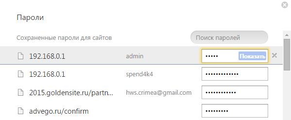 Список сайтов, логинов и паролей к ним