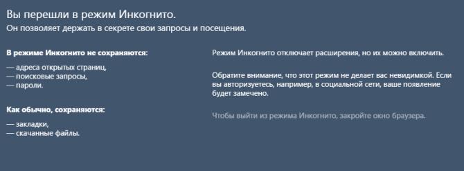 Окно с информацией о режиме инкогнито