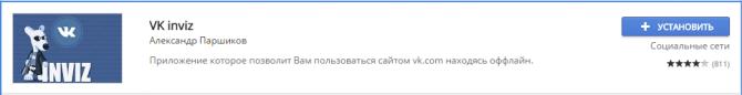 Кнопка добавления в браузер плагина Vk inviz