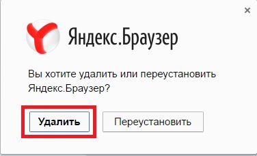 Кнопка «Удалить» в окне подтверждения удаления браузера
