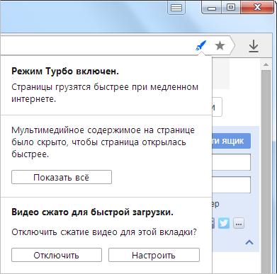 Режим турбоускорения работы веб-обозревателя