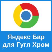 Установка Яндекс-бар в браузер Google Chrome