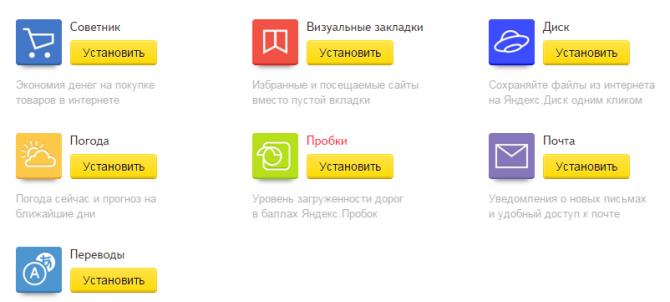 Список плагинов, которые являются частью YandexBar