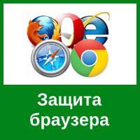 Обеспечение приватности и безопасности пользователей в браузерах