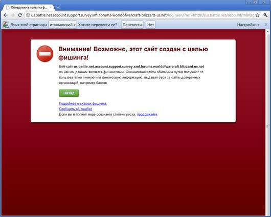 Сообщение об опасности посещения сайта