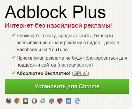 Страничка установки плагина AddBlock