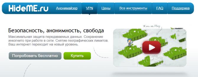 Один из ресурсов, предлагающий услугу VPN