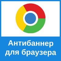 Программа-антибаннер для браузера Гугл Хром