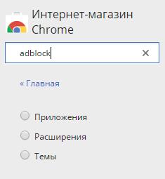 Поисковая строка каталога с введенным «AdBlock»
