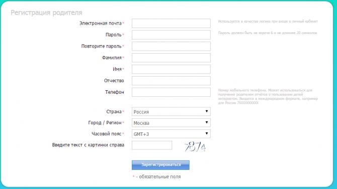 Анкета с полями для ввода данных