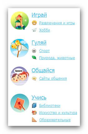 Навигационное меню с ссылками на детские ресурсы