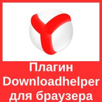 Загрузка видео с помощью Яндекс браузера