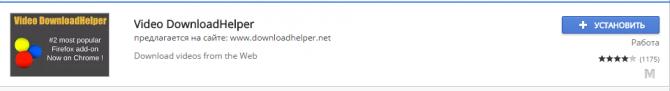 Расширение Video DownloadHelper и кнопка «+Установить»