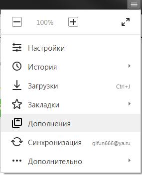 Раздел «Дополнения» в главном меню браузера