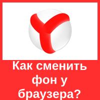 Как сменить фон стартовой страницы Яндекс браузера
