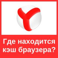 Как найти кэш Яндекс браузера