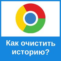 Как очистить историю посещений с загрузок в Гугл Хроме