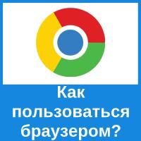 Как пользоваться веб-обозревателем Google Chrome