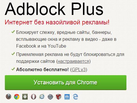 Кнопка для установки плагина AdBlock Plus